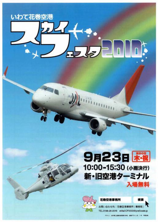 2010/09/16 23:39/【いわて花巻空港】スカイフェスタ2010のお知らせ