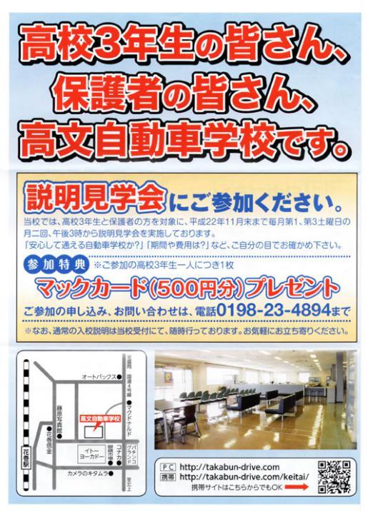 2010/09/16 23:45/「高文自動車学校」説明見学会のススメ