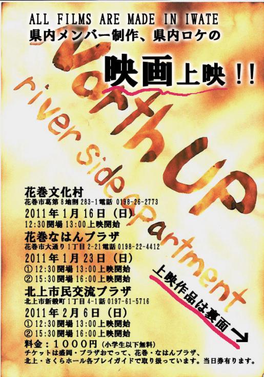 2011/01/14 13:51/【1月16日、23日上映】岩手県内在住メンバーで映画製作![North UP]