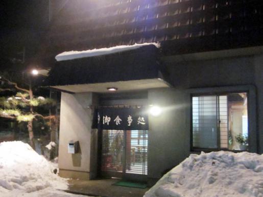 2011/03/10 22:31/お店情報はコチラ