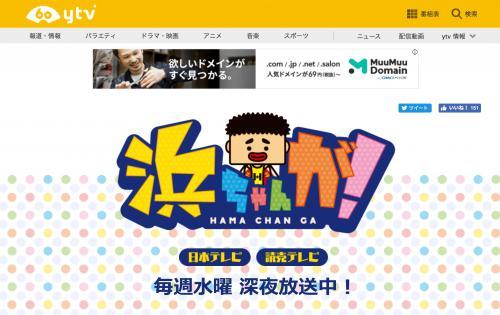 「日本テレビ・読売テレビ 《浜ちゃんが!》 でご紹介頂きました。」の画像