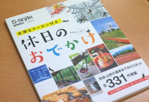 「S-Style臨時増刊《休日のおでかけ》でご紹介いただきました。」の画像