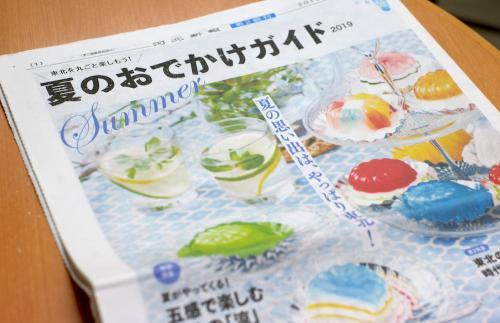 「河北新報《夏のおでかけガイド2019》でご紹介頂きました。」の画像