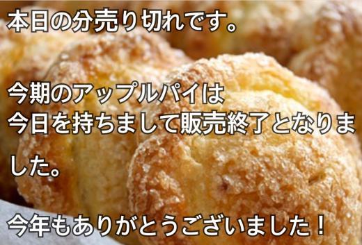 アップルパイ売切れのお知らせ  今年度販売終了のお知らせ/