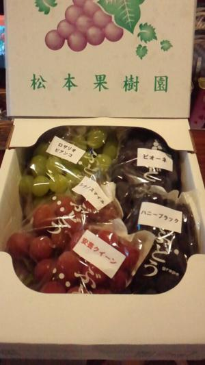 「松本果樹園」の画像
