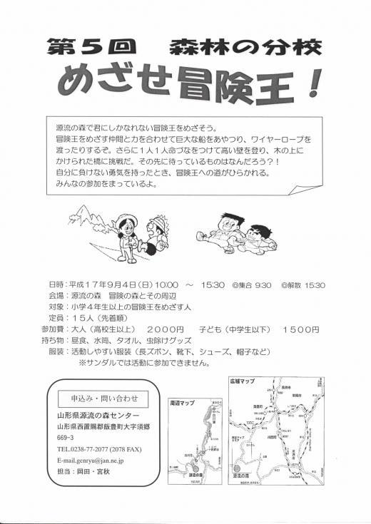 第5回森林の分校募集中/