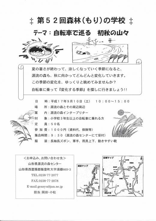 第52回森林の学校参加者募集中!/