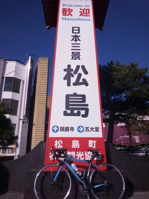 2012/12/19 23:31/自転車で松島へ。