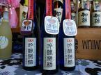 「●東光 「吟醸梅酒」 ●おすすめです」の画像