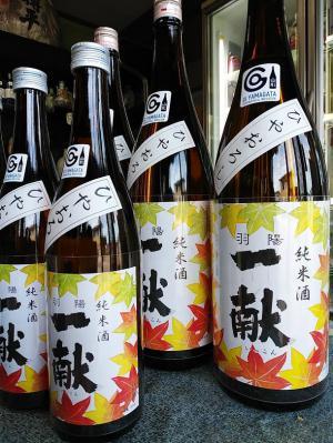 「【羽陽一献 ひやおろし 純米原酒】」の画像