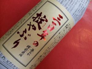 「●【三百年の掟やぶり】本醸造・新聞包装 ●」の画像