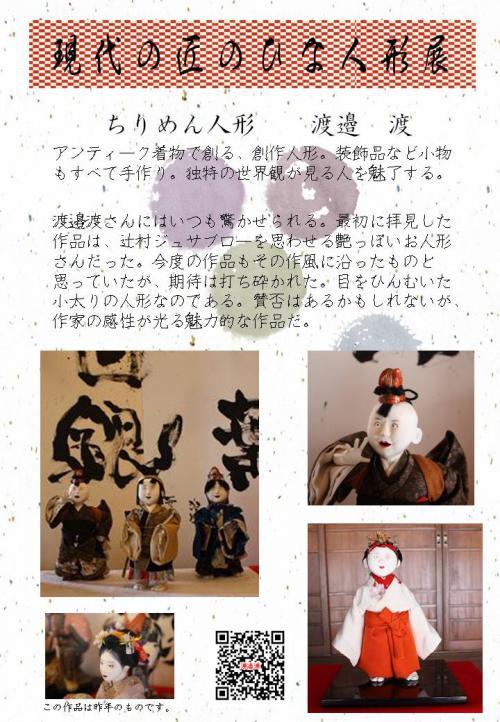 「ひな人形展 作家さんと作品のご紹介�」の画像