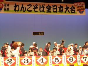 「2月例会「第55回わんこそば全日本大会」報告」の画像