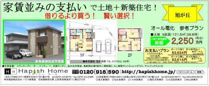山形市旭が丘 提案住宅(土地+参考建物プラン)/