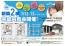 ☆建売住宅情報☆:2014.07.07