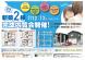 ☆建売住宅情報☆:2014/07/07 09:21