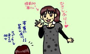 「同級生との再会!! キャッ(゜ー゜* )( *゜ー゜)キャッ」の画像
