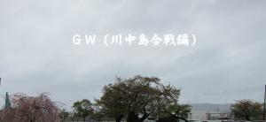 「GW(川中島合戦編)」の画像