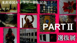 「米沢市民ギャラリー移転記念【選抜展】PART2(作品紹介編)」の画像