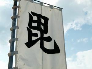 「【直江兼続】掲載予告:兼続公の(プチ)足跡を辿る〜旅行じゃないよ、取材です。〜」の画像
