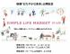 SIMPLE LIFE MARKET in山形に出店し..:2018/03/31 09:48