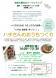 『桜舎』でハチのおうちづくり! 募集中:2019.07.14