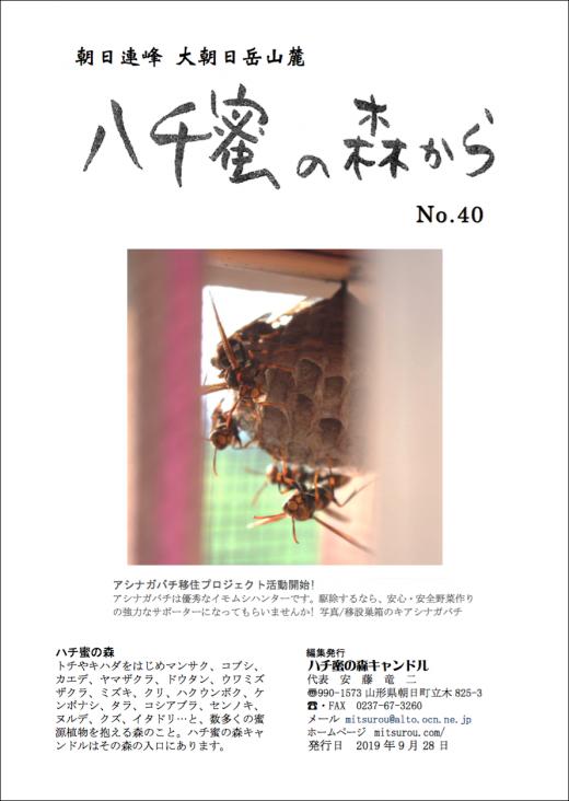通信「ハチ蜜の森から」No.40 /