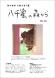 通信「ハチ蜜の森から」No.40 :2019/11/22 06:12