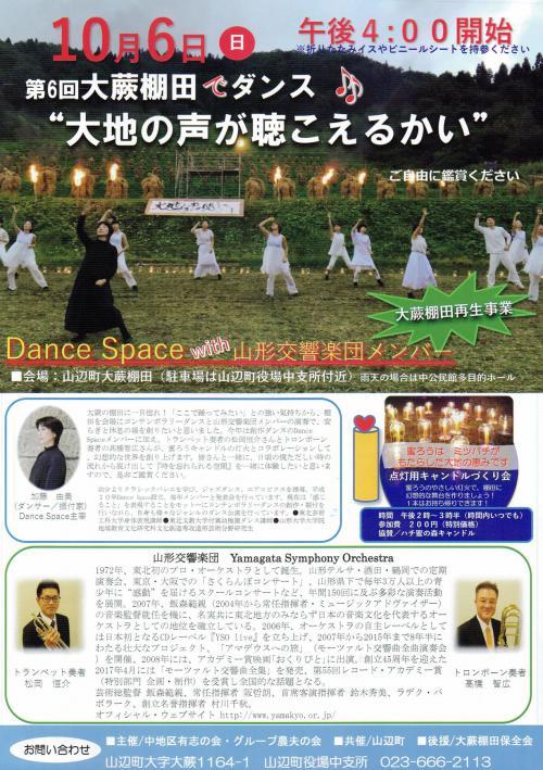 「今年も棚田ダンス公演でキャンドル作り!」の画像