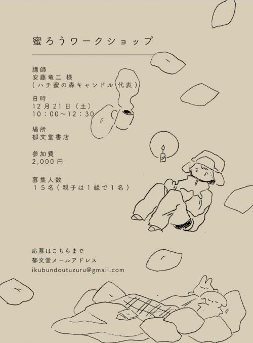 「今年も郁文堂書店でワークショップ」の画像