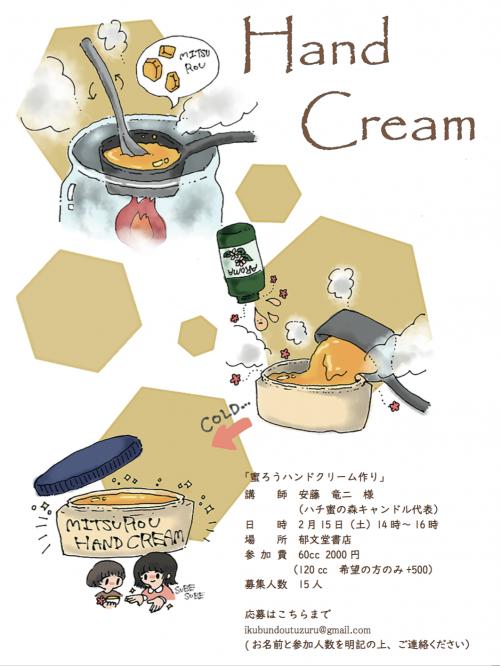 「郁文堂書店で蜜ろうハンドクリーム作り!」の画像