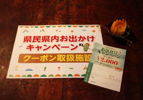 「「県民県内お出かけキャンペーン」クーポン使えます!」の画像