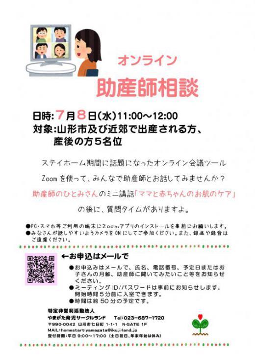 オンライン助産師相談を7/8に開催します!/