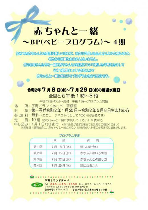 第1子を子育て中の方へ 赤ちゃんと一緒〜BP(ベビープログラム)〜が7/8から始まります!/