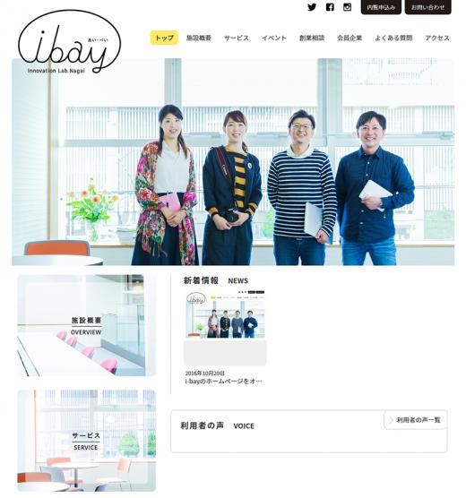 i-bayのホームページをオープンしました/
