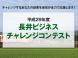 【長井ビジネスチャレンジコンテスト締切迫る】:2017/10/13 17:00