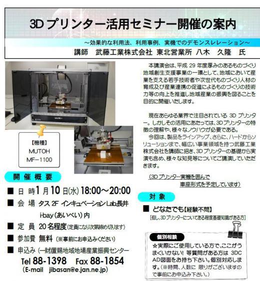 【3Dプリンター講習会のご案内】/