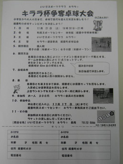 2015/10/30 10:44/キララ☆杯卓球大会のご案内