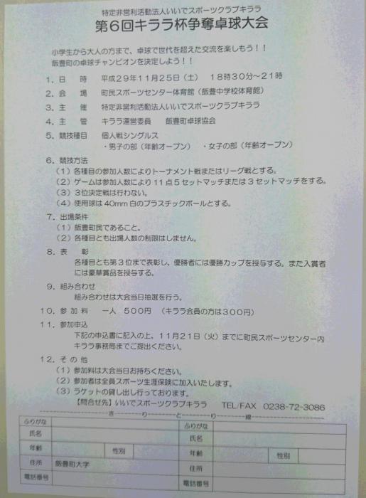 2017/10/28 14:53/キララ杯卓球大会のご案内