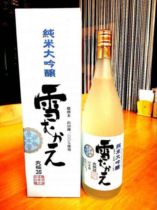 樽平酒造「純米大吟醸 雪むかえ 究極35」1800ml/