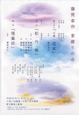 「藤間章作 素踊りの会」の画像
