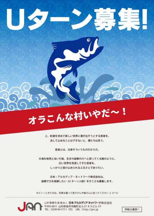 2017/08/29 16:46/Uターン募集!