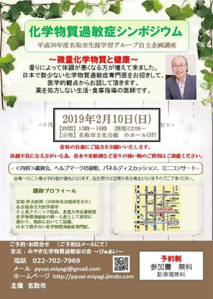 宮田先生による化学物質過敏症シンポジウム/