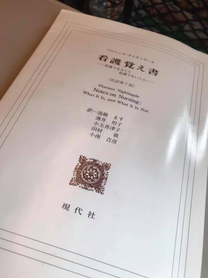 ナイチンゲール「看護覚え書」/