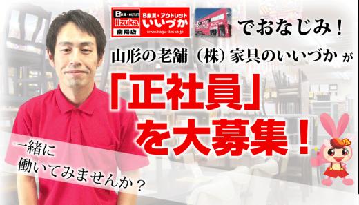 B家具アウトレット 家具のいいづか 正社員大募集!/