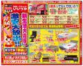 B家具アウトレットiizuka 激安家具『新生活大応援セール』のご案内!!: