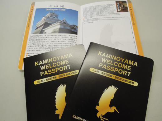 お得な「かみのやまウェルカムパスポート」を販売しています!/