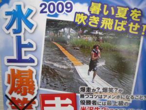 「k-fan「今年も水上爆走大会!ダリヤ園鏡沼、集合!」」の画像