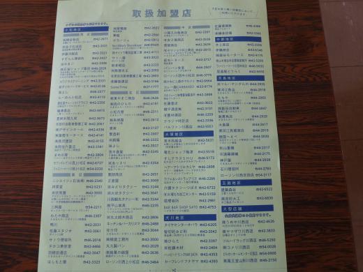 プレミアム付き商品券 各事業所特典(チラシ未記載分)/