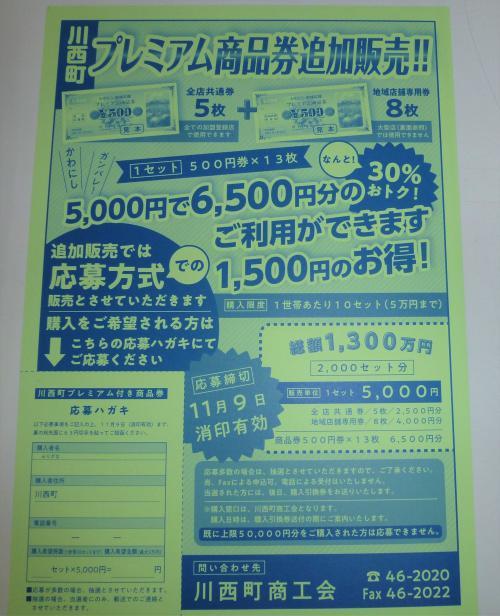 「川西町プレミアム商品券追加販売」の画像
